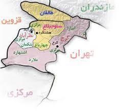 کد پستی استان البرز(کرج)