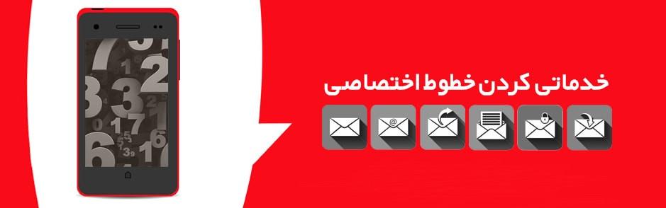 خط خدماتی,خدماتی سازی خطوط,شرایط خطوط خدماتی پیامک,دریافت خط خدماتی رایگان