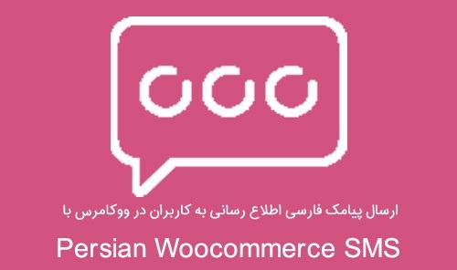 افزونه پیامک ووکامرس,تنظیمات پیامک ووکامرس,آموزش persian woocommerce sms,پیامک حرفه ای ووکامرس,افزونه تایید و فعالسازی ثبت نام وردپرس توسط پیامک,افزونه اطلاع رسان پیامکی expertsms