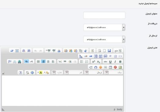 سیستم ایمیل | پنل اس ام اس پیشرو