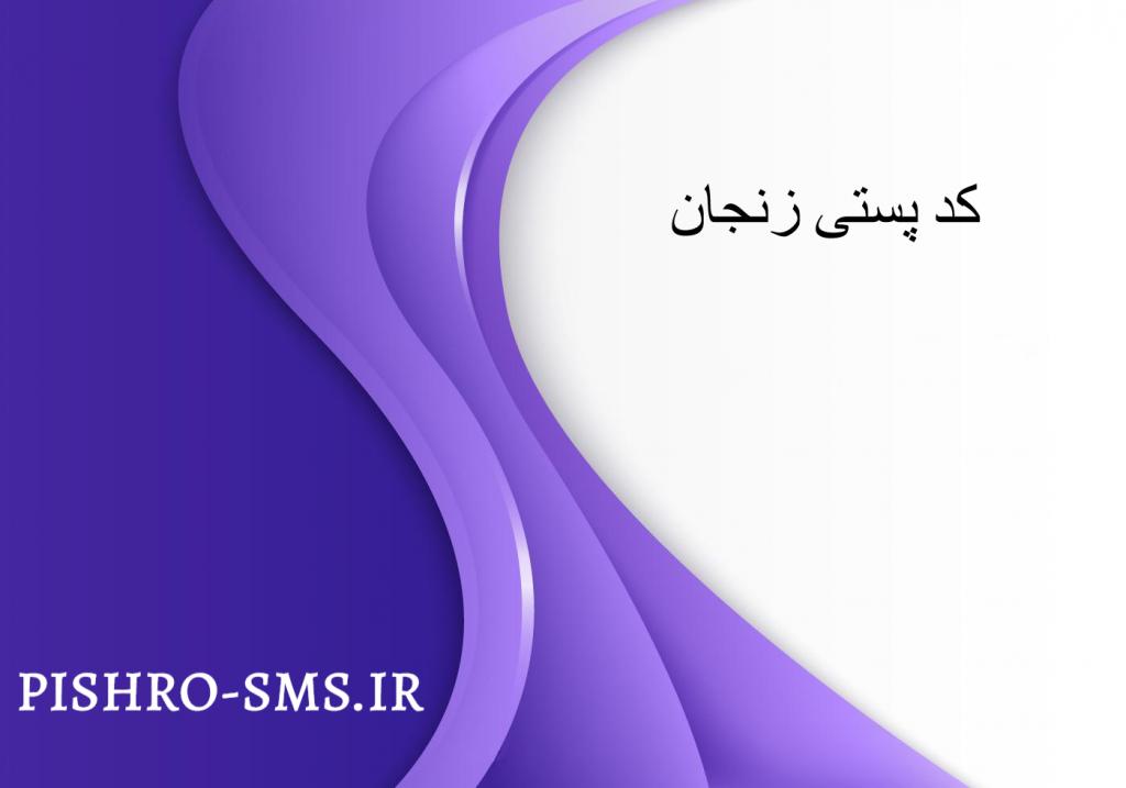کدپستی زنجان,ارسال اس ام اس در زنجان,ارسال پیامک تبلیغاتی در زنجان,پنل اس ام اس زنجان
