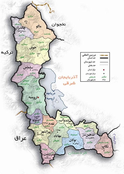 کدپستی آذربایجان غربی,ارسال اس ام اس در آذربایجان غربی,ارسال پیامک تبلیغاتی در آذربایجان غربی,پنل اس ام اس آذربایجان غربی